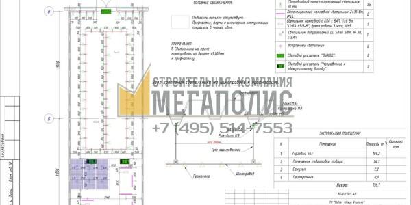Проект архитектуры магазина.План рабочего освещения
