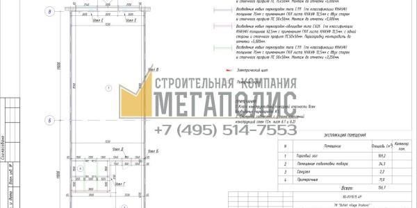 Проект архитектуры магазина.План возводимых перегородок